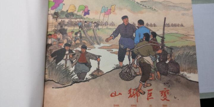 小人书 山乡巨变(共4册) 晒单图