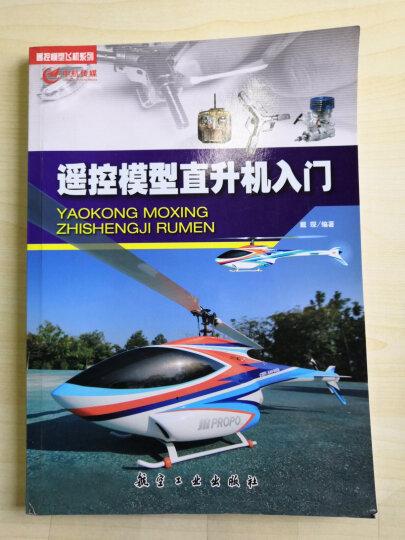 遥控模型直升机入门 晒单图