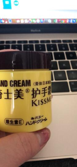 奇士美(KissMe) 护手霜30g(维生素E 长效润泽 预防干裂) 晒单图
