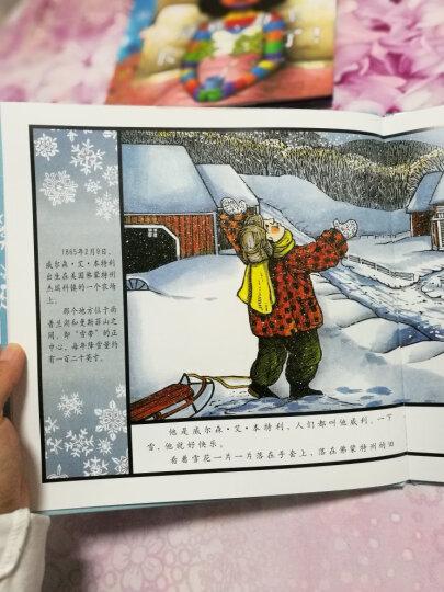 凯迪克金奖绘本:雪花人(启发童书馆出品) 晒单图