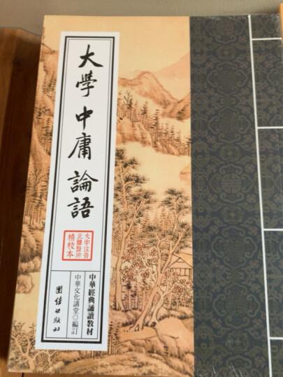 中华经典诵读教材:地藏菩萨本愿经 晒单图