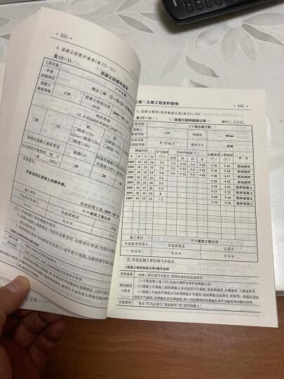 建筑施工现场管理人员一本通系列丛书:资料员一本通(第2版) 晒单图