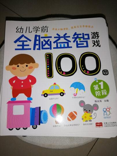 宝宝入园准备100图(套装共4册)生活+能力+心理+知识消除入园恐惧 爱上幼儿园 晒单图