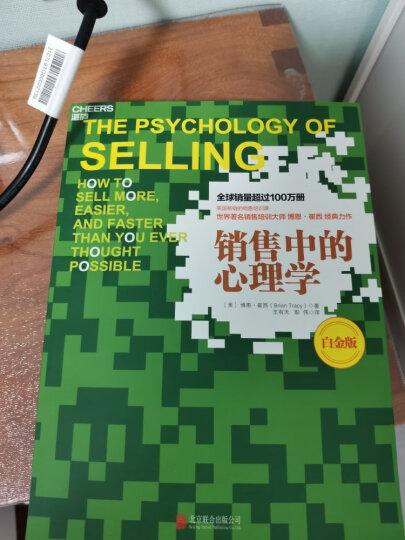 销售中的心理学(白金版) 晒单图