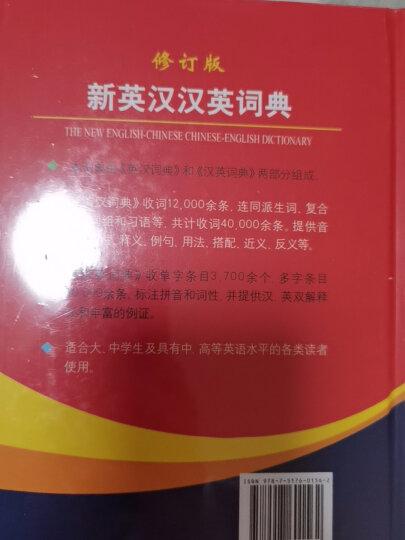 新英汉汉英词典 修订版 2020年新版中小学生英语字典词典工具书小学初中高中学生实用牛津词典大学四六级 晒单图