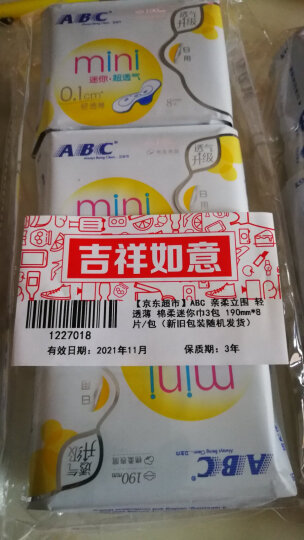 ABC 亲柔立围系列卫生巾 0.1cm轻透薄超长夜用棉柔表层382mm*3片(KMS配方) 晒单图