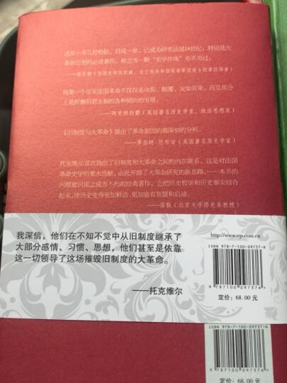 国富论(套装上下卷 权威全译本) 晒单图