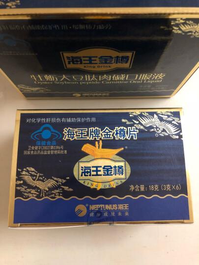 海王金樽 牡蛎大豆肽肉碱口服液 50ml*8瓶 晒单图