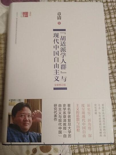 """""""胡适派学人群""""与现代中国自由主义(全新修订版) 晒单图"""