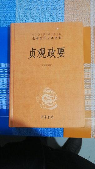 中华经典名著全本全注全译丛书59:贞观政要(精) 晒单图