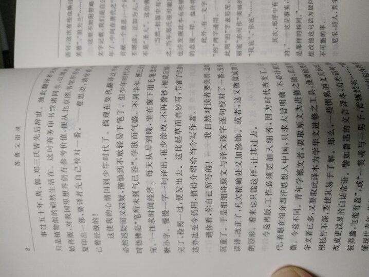 诗学/汉译世界学术名著丛书 晒单图