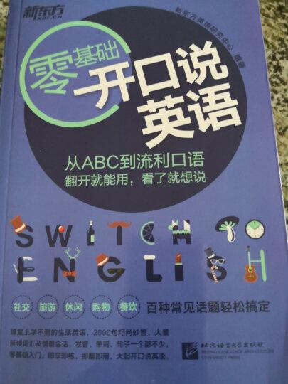 新东方 零基础开口说英语 英语零基础? 英语零起点 英语口语 晒单图