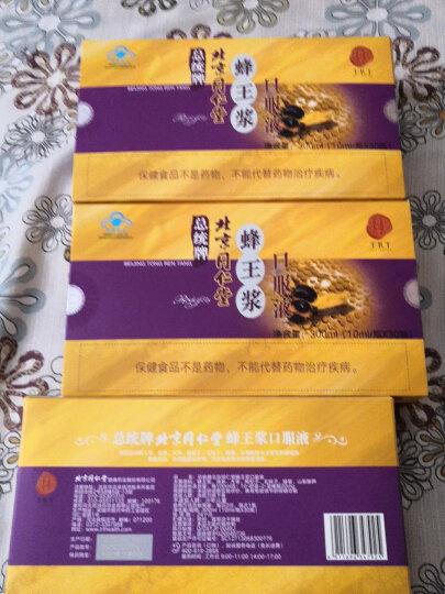 北京同仁堂 阿胶杞黄口服液300ml(10ml*30支)增强免疫力 晒单图