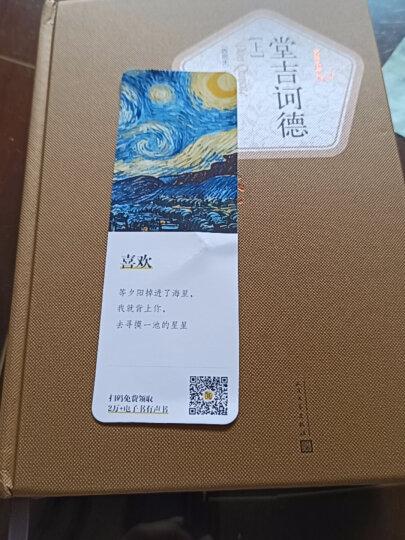 堂吉诃德 唐吉诃德 杨绛译 名著名译丛书 人民文学出版社 晒单图