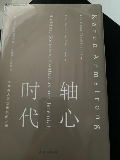 说中国:一个不断变化的复杂共同体 晒单图