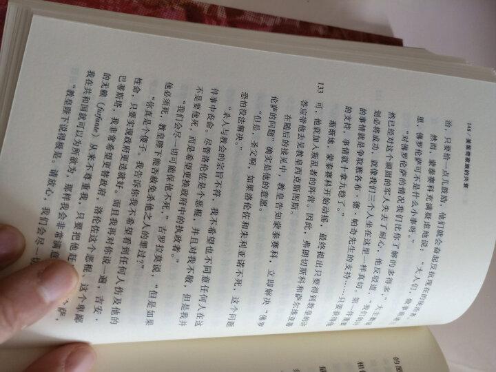 甲骨文丛书美第奇家族的兴衰 预售 晒单图