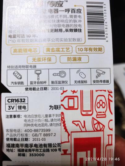 南孚(NANFU)传应 CR1632纽扣电池5粒 全新升级物联锂电池 3V 适用比亚迪丰田凯美瑞汽车钥匙 手表/遥控器等 晒单图
