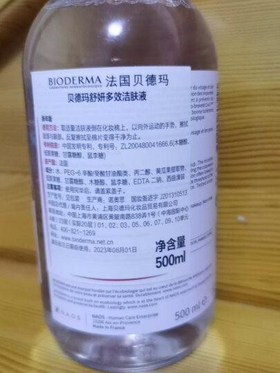 贝德玛(BIODERMA)卸妆水舒妍多效洁肤液250ml( 粉水深层清洁 舒缓保湿 温和 眼唇脸三合一 敏感肌) 晒单图