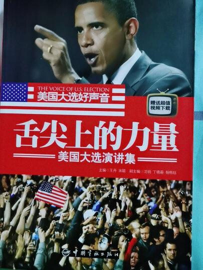 舌尖上的力量:美国大选演讲集 晒单图