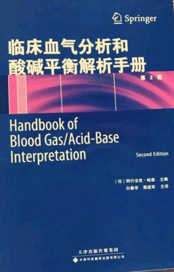临床血气分析和酸碱平衡解析手册 晒单图