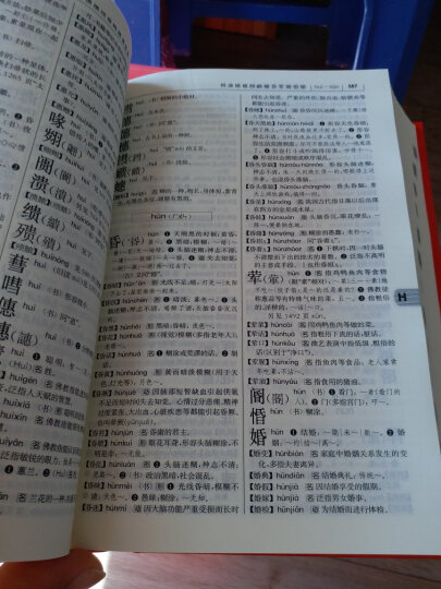 现代汉语词典(第7版)+牛津高阶英汉双解词典(第8版)(套装共2册)  晒单图