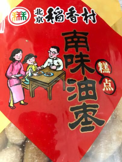 【满199减120】北京稻香村 糕点点心 南味油枣360g 晒单图