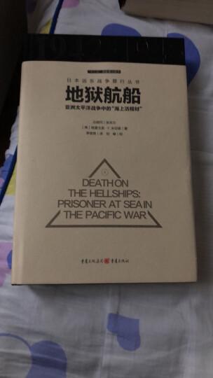 """地狱航船:亚洲太平洋战争中的""""海上活棺材"""" 晒单图"""