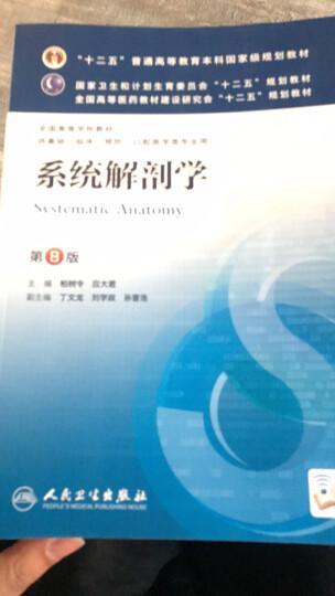 系统解剖学(第8版) 柏树令、应大君/本科临床/十二五普通高等教育本科国家级规划教材  晒单图