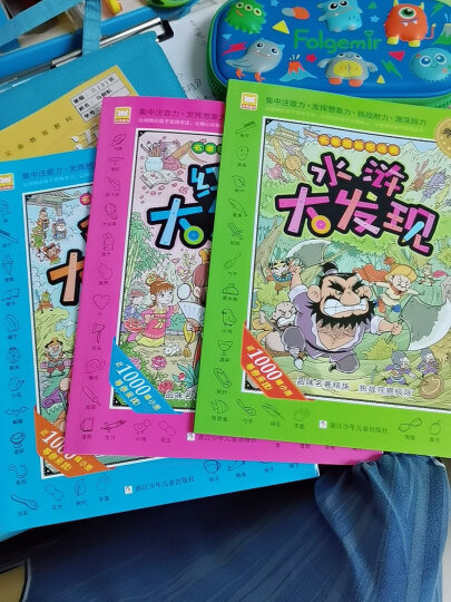 四大名著图画捉迷藏书全套4册隐藏的图画4-12岁找不同益智游戏书视觉思维专注力训练西游记三国演义水浒 晒单图
