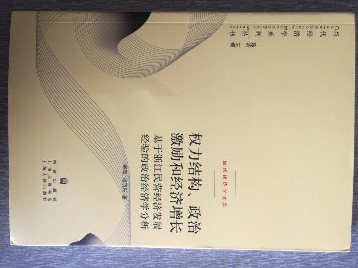 权力结构、政治激励和经济增长:基于浙江民营经济发展经验的政治经济学分析 晒单图
