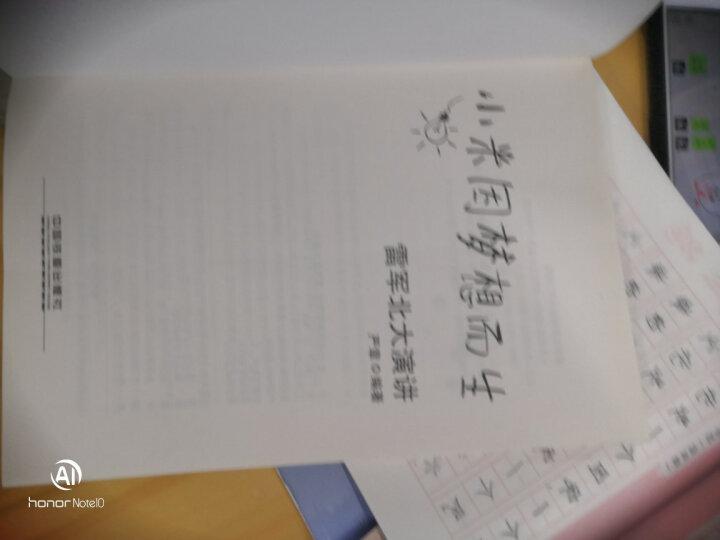 小米因梦想而生:雷军北大演讲 晒单图