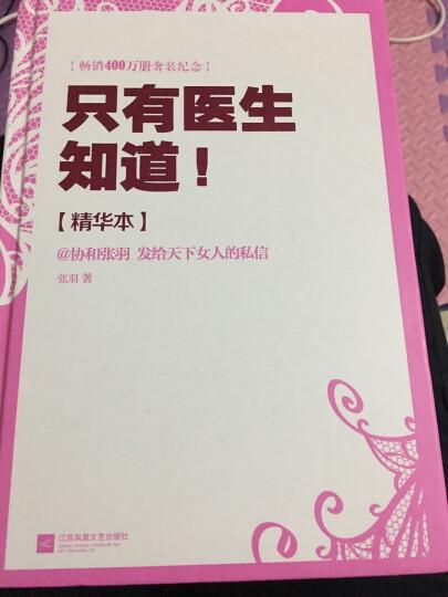 只有医生知道(精华本)京东专享《属于女性自己的健康知识手册》完美讲述书中不曾出现的重要知识! 晒单图