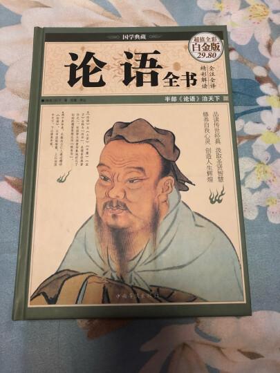 国学典藏:老子·庄子(超值全彩白金版) 晒单图