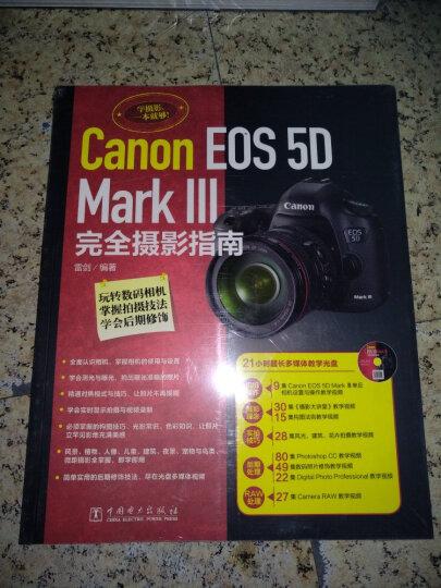 Canon EOS 5D Mark Ⅲ数码单反摄影圣经 晒单图