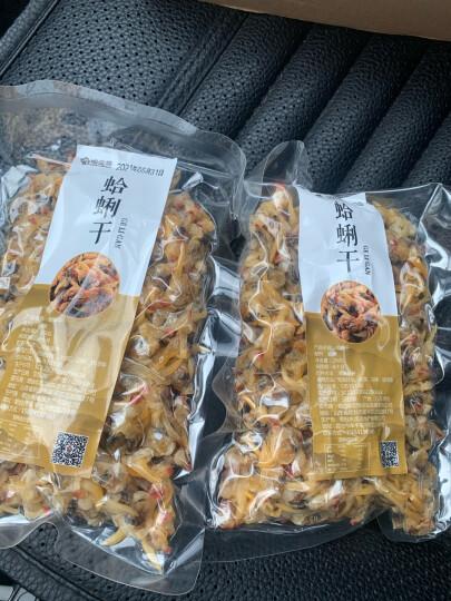 哈皮猴 蛤蜊干500g蛤蜊肉干货 花蛤干 黄蚬子干海鲜干货特产花甲肉干山东特产 晒单图