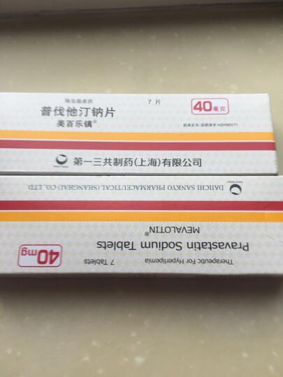 美百乐镇 MEVALOTIN 普伐他汀钠片 40mg*7片 用于高血脂症 高胆固醇血症 晒单图