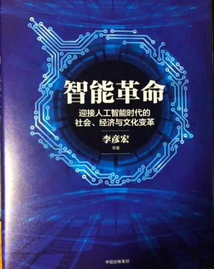 智能革命 李彦宏谈人工智能时代的社会、经济与文化变革 中信出版社 晒单图