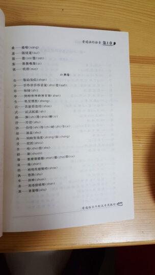 普通话水平测试专用教材2019普通话口语训练实用教程二甲一乙等级考试实施纲要(附送MP3高清音频+写作命题说话60篇) 晒单图