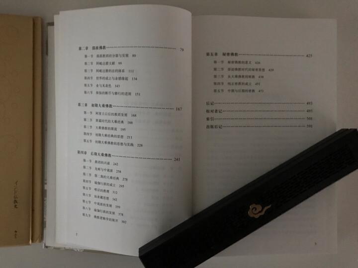 中国神话传说词典(修订版) 晒单图