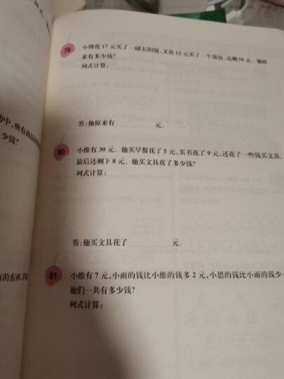 奥数题玩一玩:六年级+小升初(名师视频讲解版)/数学思维竞赛直通车 晒单图