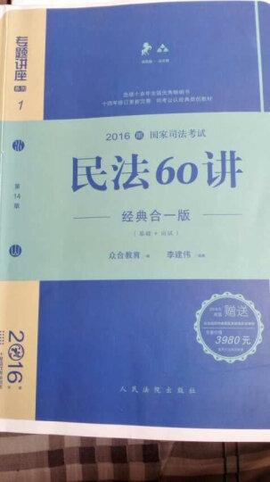 民法60讲(经典合一版 众合版 第14版 2016国家司法考试) 晒单图