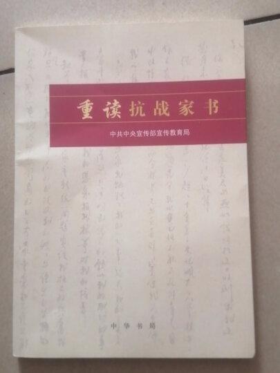 重读抗战家书 2015年中国好书 中华书局 晒单图
