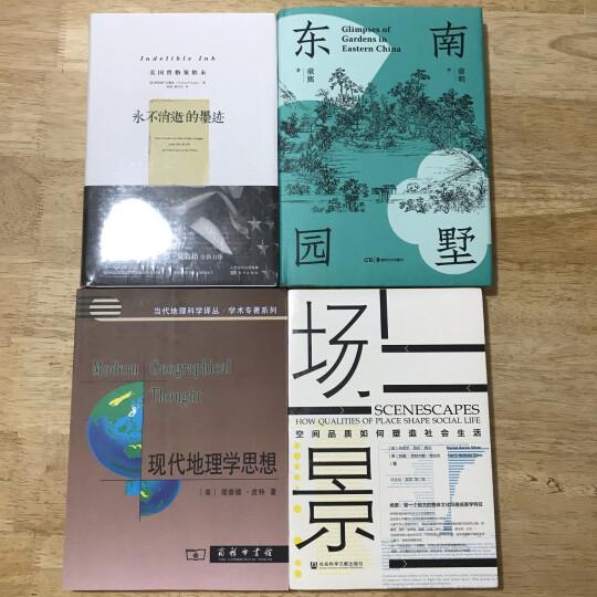 当代地理科学译丛·学术专著系列:现代地理学思想 晒单图