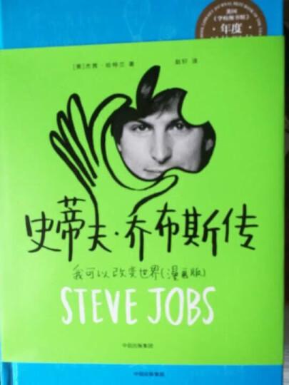 史蒂夫·乔布斯传:我可以改变世界(漫画版) 晒单图