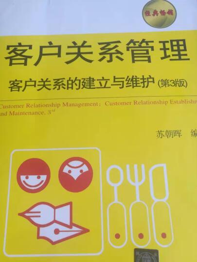 客户关系管理:客户关系的建立与维护(第2版) 晒单图