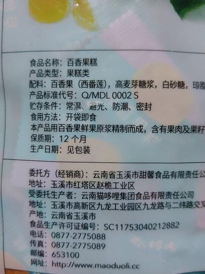 猫哆哩 蜜饯果脯 春节休闲零食 百香果糕 1000g/盒 晒单图