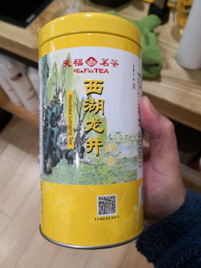 天福茗茶 西湖龙井2020年新茶 早春绿茶杭州原产地域保护茶叶礼盒100克 晒单图