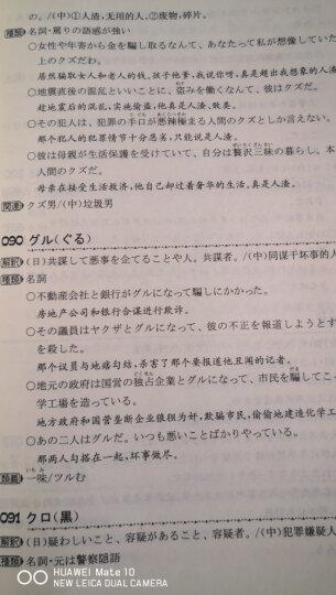 外研社日汉双解学习词典 晒单图
