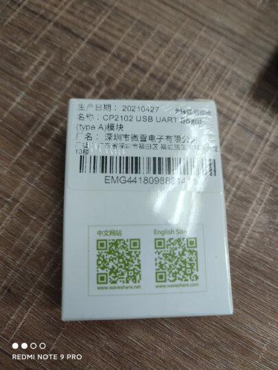 微雪 CP2102 刷机模块 USB转串口 USB转UART USB转TTL 通信模块 Type A 晒单图