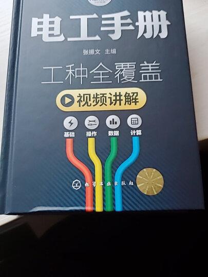 电子电工技术入门与提高丛书:图解电工快速入门与提高  晒单图